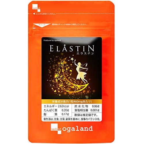 オーガランド エラスチン 60カプセル 約1ヶ月分