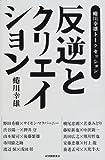 反逆とクリエイション―蜷川幸雄トークセッション