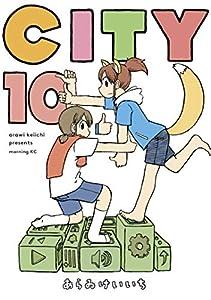 CITY(10) (モーニングコミックス)