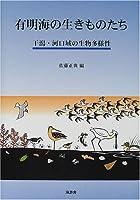 有明海の生きものたち―干潟・河口域の生物多様性