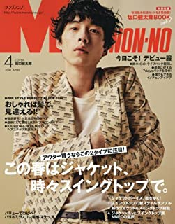 Men's NONNO(メンズノンノ) 2018年 04 月号 [雑誌]