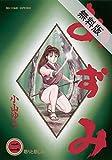 あずみ(2)【期間限定 無料お試し版】 (ビッグコミックス)