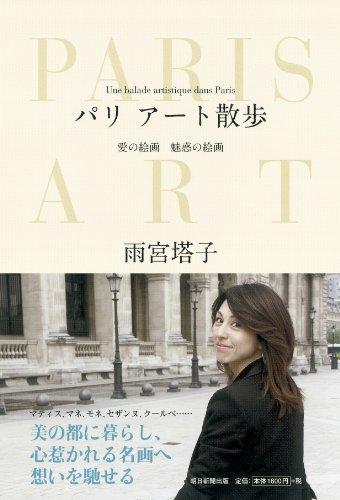 パリ アート散歩 愛の絵画 魅惑の絵画の詳細を見る