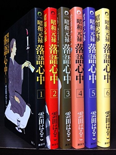 昭和元禄落語心中 コミック 1-6巻セット (KCxITAN)