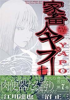 家畜人ヤプー 7 (バーズコミックス)