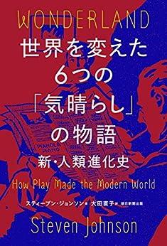 [スティーブン・ジョンソン, 大田 直子]の世界を変えた6つの「気晴らし」の物語 新・人類進化史II