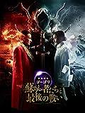 魔界探偵ゴーゴリⅢ 蘇りし者たちと最後の戦い(字幕版)