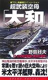 超武装空母「大和」〈2〉日米航空艦隊、南洋の撃突! (コスモノベルス)
