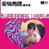 Rou Qing Wan Lu