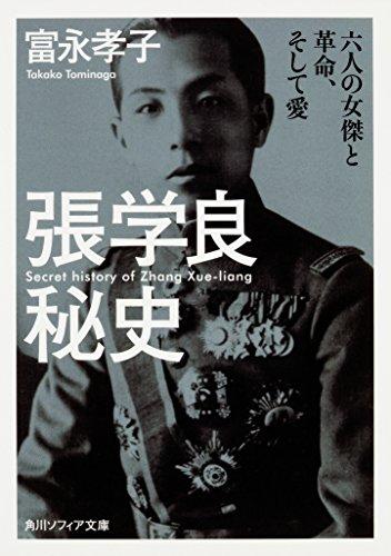 張学良秘史 六人の女傑と革命、そして愛 (角川ソフィア文庫)の詳細を見る