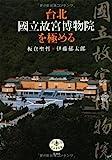 台北 國立故宮博物院を極める (とんぼの本)