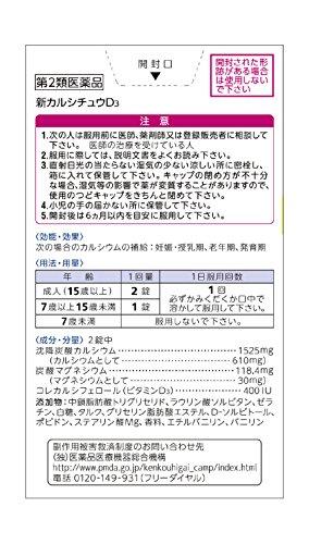 『【第2類医薬品】新カルシチュウD3 100錠』の1枚目の画像