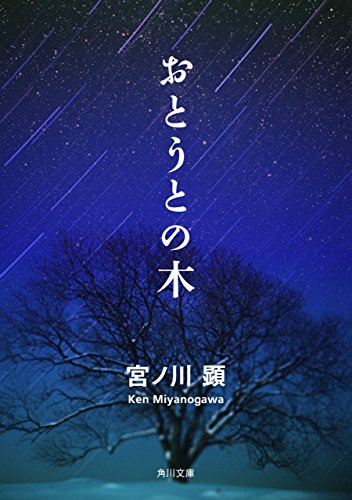 おとうとの木 (角川文庫)