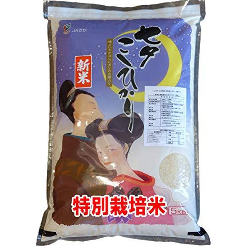 令和2年産 新米 特別栽培米 七夕 コシヒカリ 5kg 佐賀産 さが こしひかり (5分づき 約4.75kgでお届け)