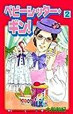 ベビーシッター・ギン!(2) (Kissコミックス)