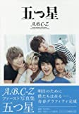 A.B.C-Zファースト写真集「五つ星」<通常版> (TOKYO NEWS MOOK) - 荒木 勇人