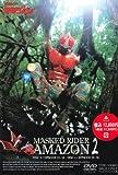 仮面ライダーアマゾン Vol.2[DSTD-06422][DVD] 製品画像