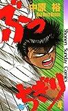 ぶっちぎり(4) (少年サンデーコミックス)