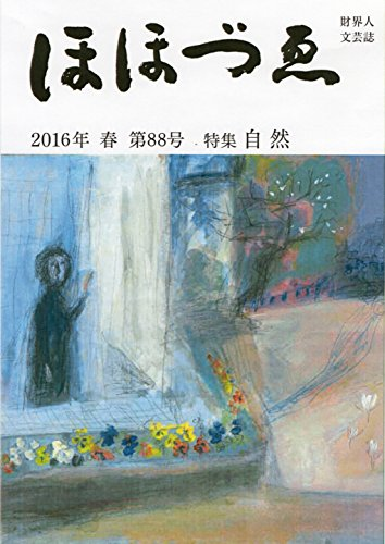 財界人文芸誌 季刊ほほづゑ88号 (特集 自然)