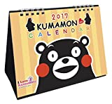 くまモンのカレンダー 卓上タイプ (2017年版)