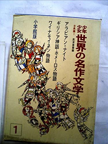 少年少女世界の名作文学〈1(古典編 1)〉 (昭和40年)