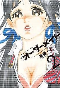 オーダーメイド 2巻 (トレイルコミックス)
