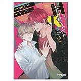 H・Kドラグネット2 (キャラコミックス)