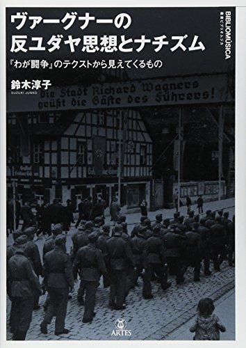 ヴァーグナーの反ユダヤ思想とナチズム: 『わが闘争』のテクストから見えてくるもの (叢書ビブリオムジカ)の詳細を見る