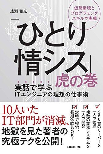 Mirror PDF: 「ひとり情シス」虎の巻