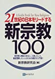 21世紀の日本をリードする新宗教100―新宗教に興味のある人、入信したい人、徹底理解したい人のための絶好の入門書!!