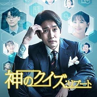 神のクイズ:リブート DVD-BOX2 <シンプルBOX 5,000円シリーズ>