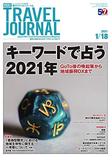 週刊トラベルジャーナル 2021年1/18号 (2021-01-18) [雑誌]