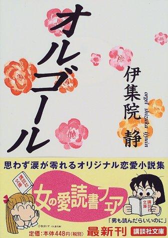 オルゴール (講談社文庫)