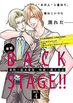 [蔵王 大志, 影木 栄貴]のBACK STAGE!!【act.4】【特典付き】 【単話】BACK STAGE!! (あすかコミックスCL-DX)