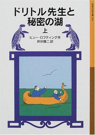 ドリトル先生と秘密の湖 上 (岩波少年文庫―ドリトル先生物語)