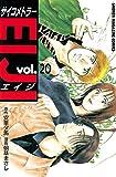 サイコメトラーEIJI(20) (週刊少年マガジンコミックス)