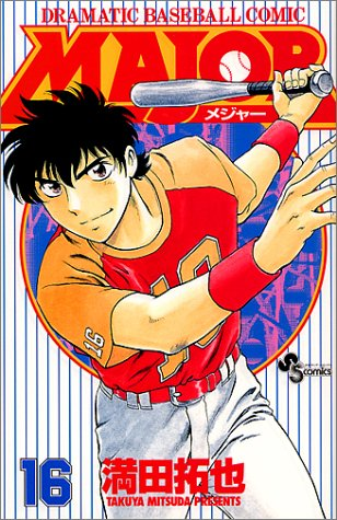 MAJOR(メジャー) (16) (少年サンデーコミックス)