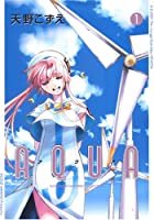 新装版 AQUA 1 (BLADEコミックス)