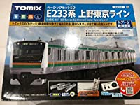 TOMIX 90169 ベーシックセットSD E233系 上野東京ライン