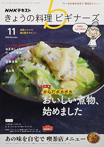 NHKきょうの料理ビギナーズ 2020年 11 月号 [雑誌]
