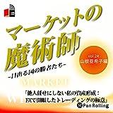 マーケットの魔術師 ~日出る国の勝者たち~ Vol.24(山根亜希子編)