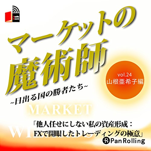 『マーケットの魔術師 ~日出る国の勝者たち~ Vol.24(山根亜希子編)』のカバーアート