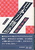 日本刀物語