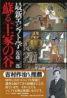 最新エジプト学 蘇る「王家の谷」