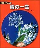 雪の一生 (科学のアルバム)
