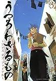 うつろわざるもの~ブレス オブ ファイアIV~ 3巻 (マッグガーデンコミックスavarusシリーズ)