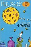 月よ、さらば (ハルキ文庫―小松左京ショートショート全集)