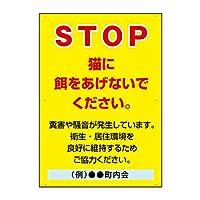 〔屋外用 看板〕 STOP 猫に餌をあげないでください 縦型 ゴシック 穴あり 名入れ無料 (900×600mmサイズ)