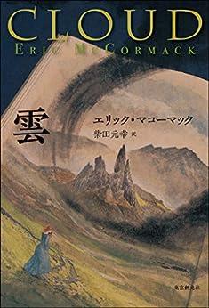 [エリック・マコーマック, 柴田 元幸]の雲 (海外文学セレクション)