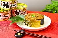 鯖(さば)味付缶 本醸造醤油タイプ 180g 6個セット 鯖缶